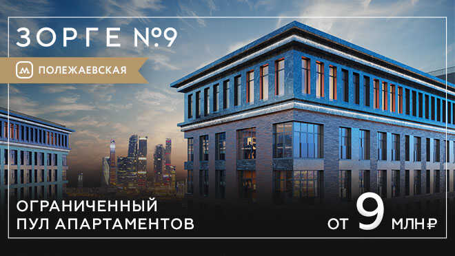 Апартаменты на Ходынке от 9 млн рублей Ипотека 4%.